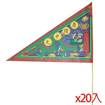 中元普渡旗*20