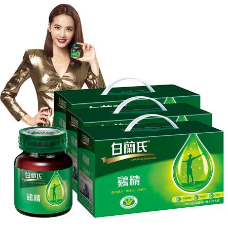 【白蘭氏】 傳統雞精20入提把式禮盒×3盒 (70g / 20入, 共60瓶)