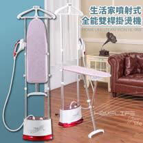 【HOME LIFE】生活家噴射式全能整燙機(HL-968)平燙掛燙2合1