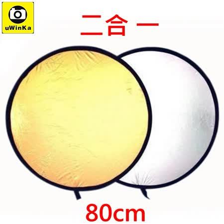 uWinka可折疊金色/銀色反光板二合一反光板RE-T80(直徑80cm)