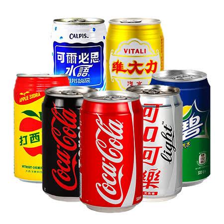汽水飲品任選3箱(330mlX24入/箱)(可口可樂/雪碧/蘋果西打/維大力/可爾必思)