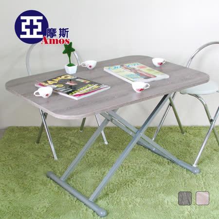 【Amos】文創九段式多功能升降摺疊桌