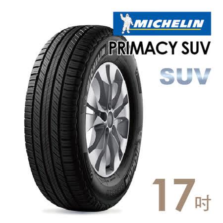 【米其林】PRIMACY SUV舒適穩定輪胎_送專業安裝定位235/65/17(適用於Santa FE等車型)