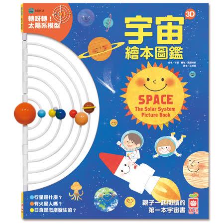 【幼福】宇宙3D繪本圖鑑
