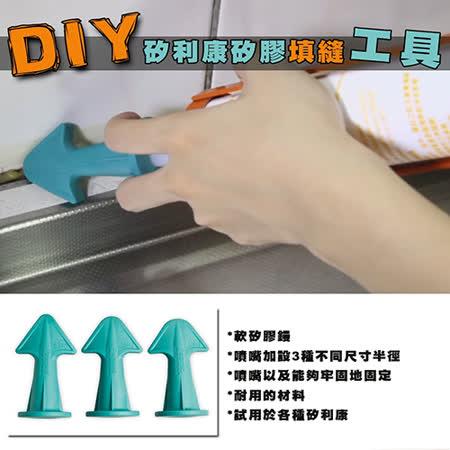 【台灣專利,台灣製造】DIY好用矽利康矽膠噴嘴刮刀頭(1盒共3款)