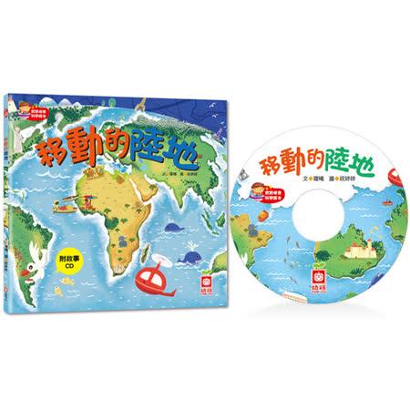 【幼福】寶寶探索科學繪本-移動的陸地(彩色平裝書+故事CD)