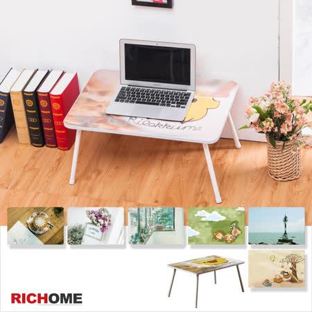【RICHOME】簡約折疊桌-6款