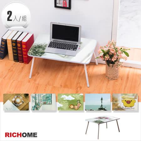 【RICHOME】簡約折疊桌(2入)-6款