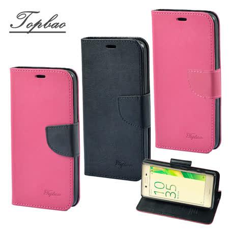 【Topbao】Sony Xperia X Performance 時尚雙色輕盈側立磁扣插卡TPU保護皮套