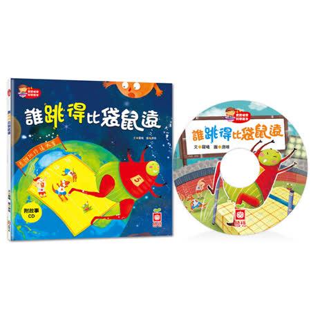 【幼福】寶寶探索科學繪本-誰跳得比袋鼠遠(彩色平裝書+故事CD)