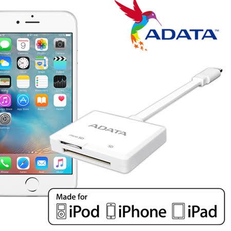 ADATA 威剛 MFi認證 雙向 Lightning iPhone讀卡機 iOS 可讀SD microSD