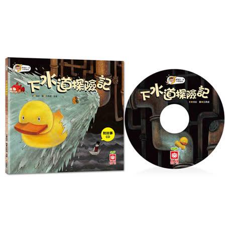 【幼福】寶寶第一套科學繪本-下水道探險記(彩色平裝書+故事CD)