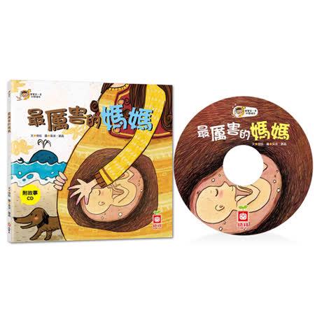 【幼福】寶寶第一套科學繪本-最厲害的媽媽(彩色平裝書+故事CD)