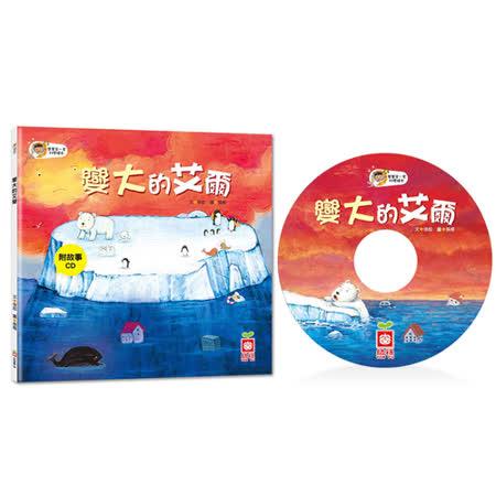 【幼福】寶寶第一套科學繪本-變大的艾爾(彩色平裝書+故事CD)