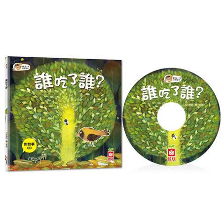 【幼福】寶寶第一套科學繪本-誰吃了誰(彩色平裝書+故事CD)