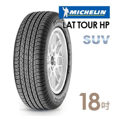 【米其林】LAT TOUR HP道路型輪胎_送專業安裝定位235/55/18(適用於RAV4等車型)