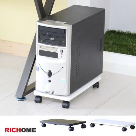 【RICHOME】超值主機架-2色