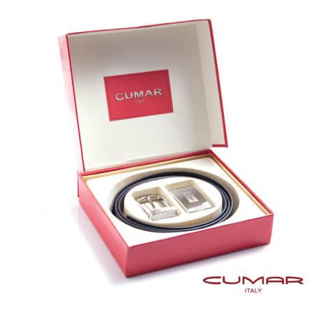 CUMAR 雙頭皮帶禮盒組 0596-113-01-12