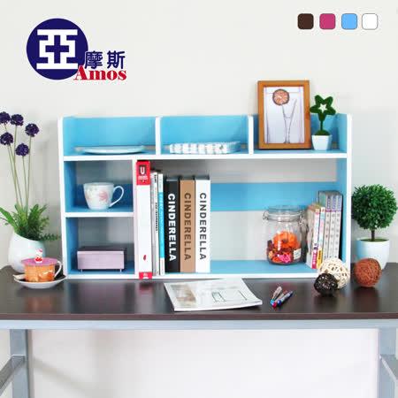 【Amos】防潑水多功能置物書架/桌上架