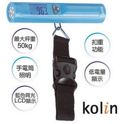 Kolin歌林 攜帶型LED手電筒行李秤 KWN~LN011