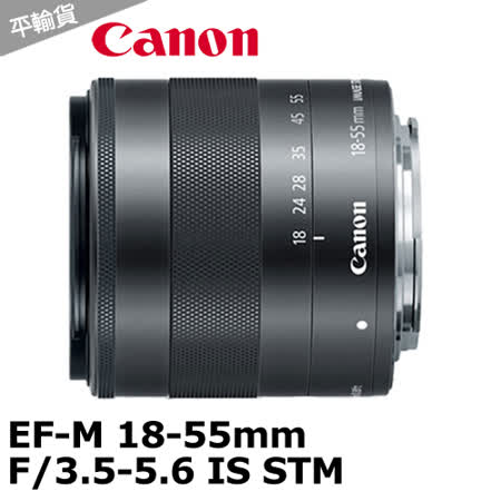 CANON EF-M 18-55mm f/3.5-5.6 IS STM*(平輸-白盒)-送抗UV鏡52mm