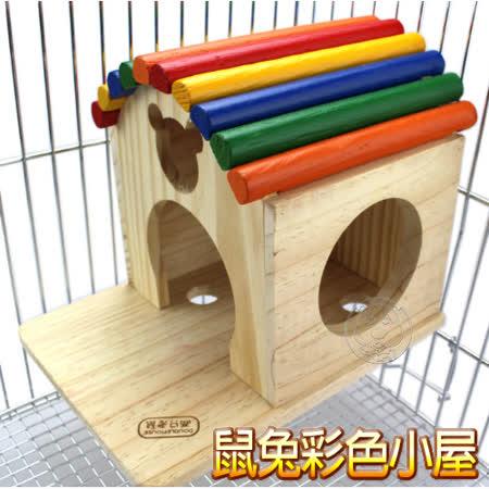 【網購】gohappy快樂購鼠兔用彩色小屋24*19cm去哪買台南 大 遠 百 地址