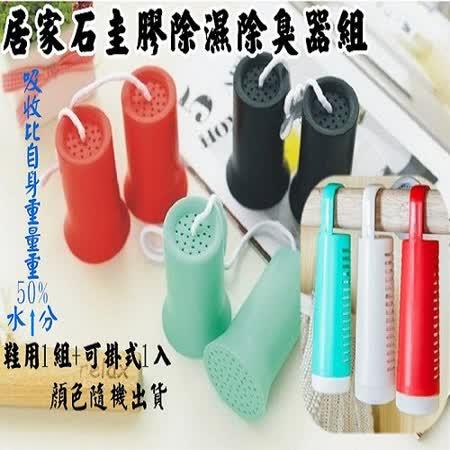 居家硅膠除濕除臭器(鞋用+可掛式)套裝組(二組方案)