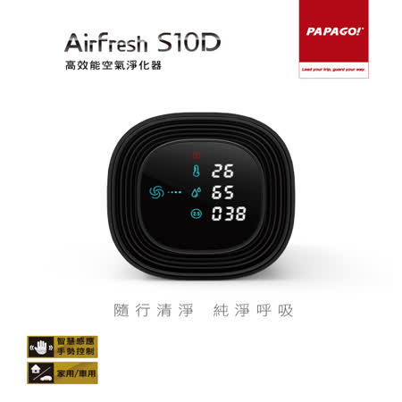 PAPAGO! Airfresh S10D 空氣淨化器