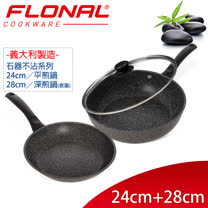 義大利Flonal<br/>石器不沾雙鍋組
