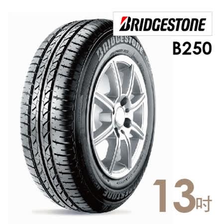 【普利司通】B250 省油耐磨輪胎_送專業安裝定位175/70/13(適用於 Lancer 等車型)