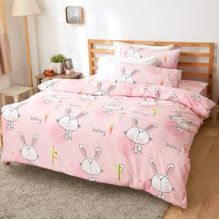 美夢元素 萌萌兔 天鵝絨涼被床包組 雙人加大四件式