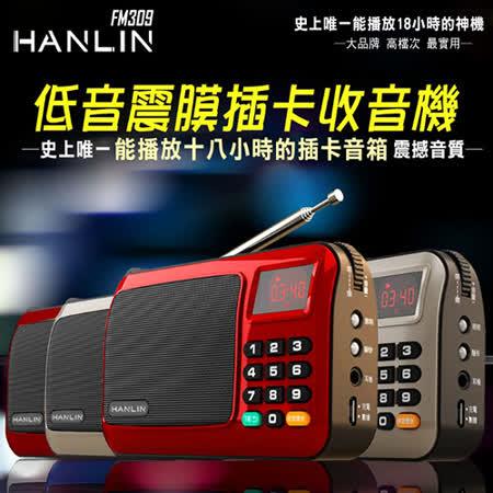【HANLIN-FM309】重低音震膜插卡收音機