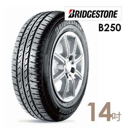 【普利司通】B250 省油耐磨輪胎_送專業安裝定位185/60/14(適用於 Civic 等車型)