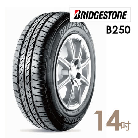 【普利司通】B250 省油耐磨輪胎_送專業安裝定位185/65/14(適用於 Tierra 等車型)