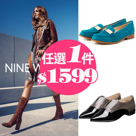 NINE WEST X EASY SPIRIT--熱銷精選單一價