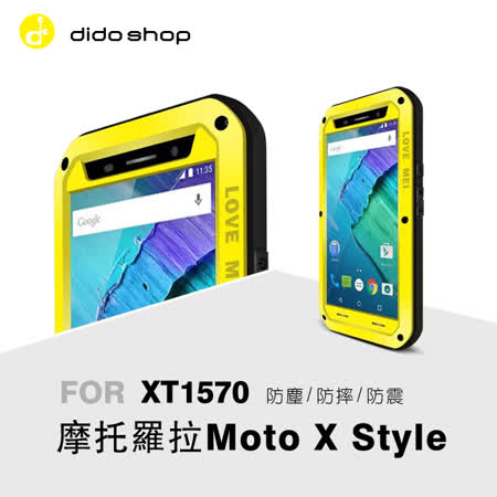【dido shop】MOTOROLA Moto X Style / XT1570 防摔殼 手機殼 防摔 防塵 防撞 (YC173)