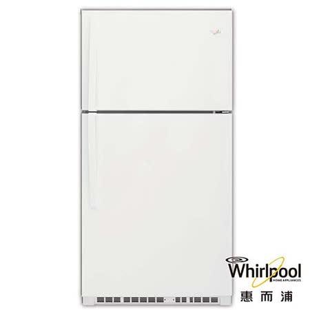 (福利品) Whirlpool惠而浦622L上下門電冰箱白色 WRT541SZDW