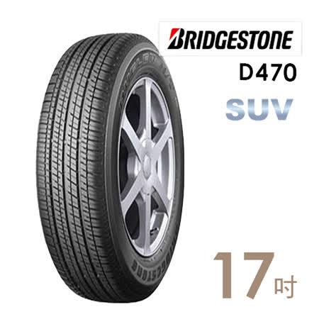 【普利司通】D470 省油耐磨輪胎_送專業安裝定位225/65/17(適用於CRV三四代等車型)