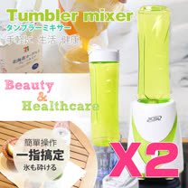 【TSL】(2組)新潮流隨行杯多功能果汁機-雙杯超值組 TSL-133