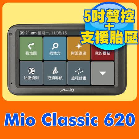 Mio Classic 620 5吋動態預警GPS團購 行車紀錄器測速導航機 《送硬殼包+保護貼+三孔》