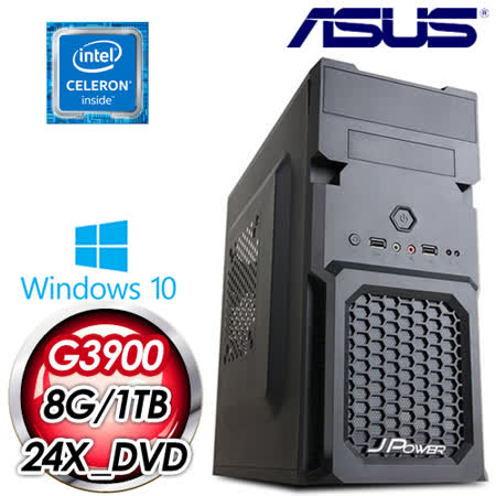 華碩 H110 平台【茲烏特】Intel Celeron G3900 8G 1TB 文書大容量電腦《含WIN10》