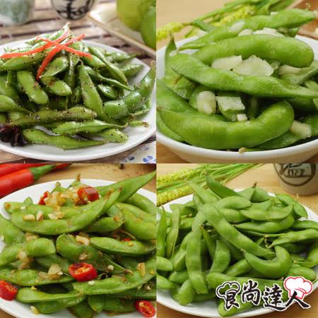 【食尚達人】人氣調味毛豆8件組(黑胡椒+蒜香+香辣+薄鹽  )