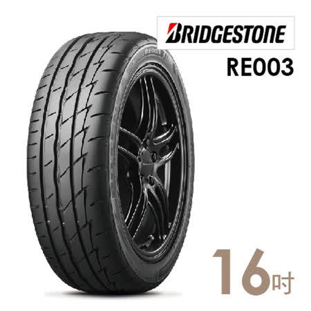 【普利司通】RE003運動性能輪胎_送專業安裝定位205/50/16(適用於Volvo S40等車型)