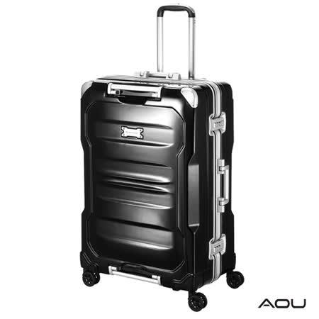 AOU 絕讚耀眼系列 經典巨作專利產品 25吋PC亮面旅行箱 (搖滾黑) 90-022B