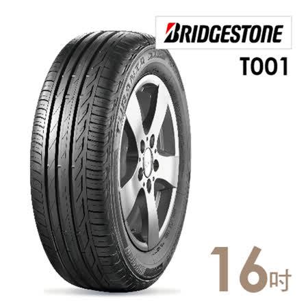 【普利司通】T001舒適寧靜輪胎_送專業安裝定位205/55/16(適用於Focus Mazda3等車型)