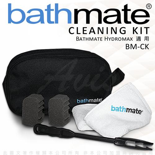 英國 BathMate 專屬 Cleaing Kit 清潔套件組 BM~CK