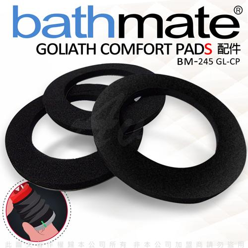 英國BathMate 專屬 Goliath Comfort Pads 舒適墊圈 BM~24