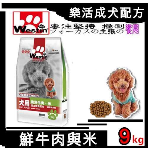 ~Westin 偉斯汀~澳洲牛肉與米 能量樂活成犬配方~9kg 寵物狗飼料