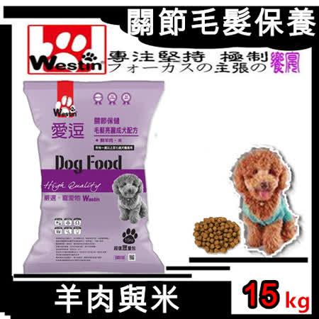 【私心大推】gohappy 購物網【Westin 偉斯汀】 I DOG關節保健毛髮亮麗(鮮羊肉與米重量包-15kg)寵物狗飼料推薦大 遠 百貨 台中