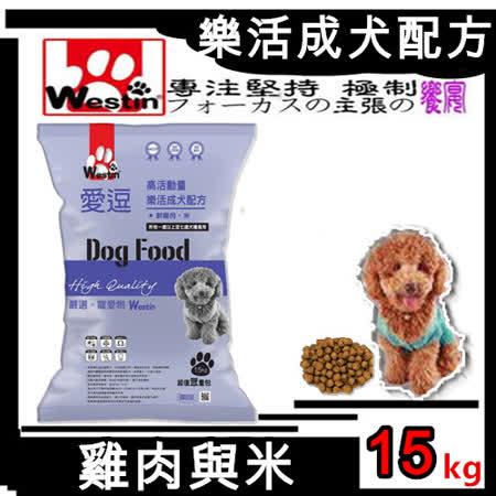 【Westin 偉斯汀】 低脂高營養(鮮雞肉與米重量包-15kg)寵物狗飼料
